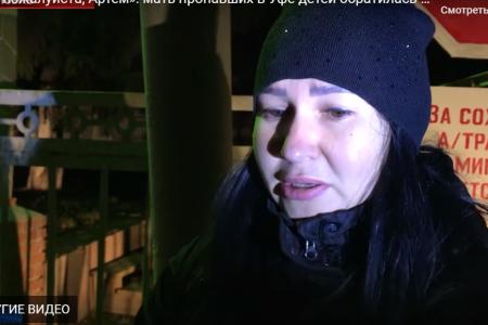 В Башкортостане мать пропавших мальчиков умоляет бывшего супруга вернуть детей