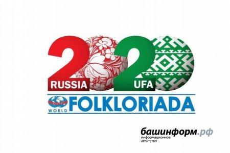 Башкортостан потратит 300 млн рублей на проведение Всемирной Фольклориады в 2020 году