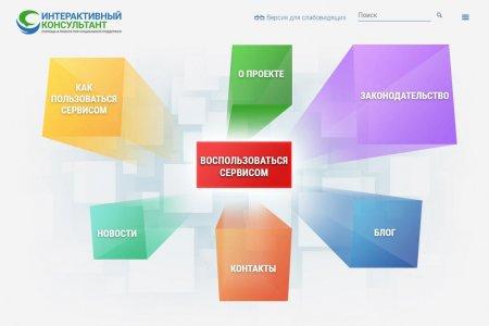Жители Башкортостана могут узнать о мерах соцподдержки с помощью «Интерактивного консультанта»
