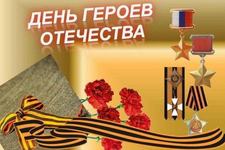 В Уфе пройдут мероприятия, посвященные Дню героев Отечества