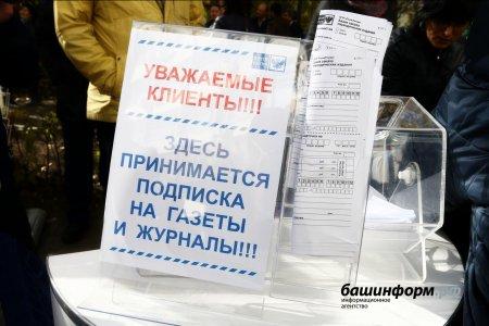 В Башкортостане стартовала зимняя декада подписки