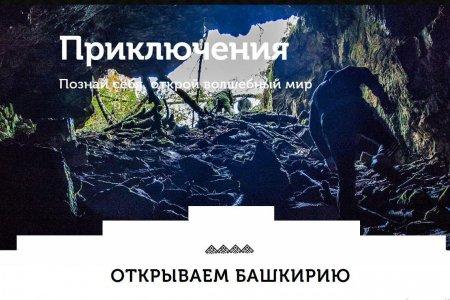 В Башкортостане запустили новый туристический портал