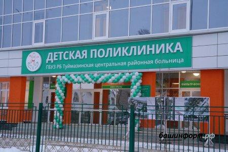 В Туймазах завершилось строительство детской поликлиники стоимостью 336 млн рублей