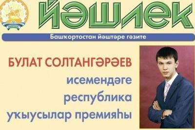 В Башкортостане начался молодежный творческий конкурс имени Булата Султангареева