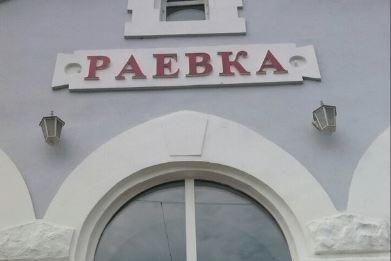 В Башкортостане на железнодорожных станциях начнут продавать билеты на рейсы «Башавтотранса»