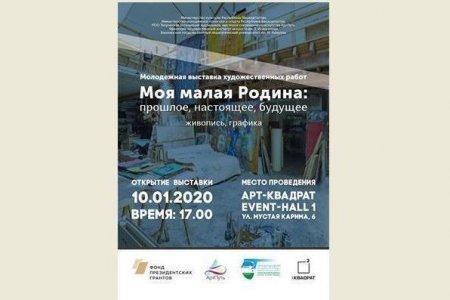 В Уфе открывается молодёжная выставка «Моя малая Родина: прошлое, настоящее, будущее»