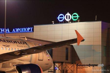 В Башкортостане задержали мошенника, сообщившего о заложенной в аэропорту «Уфа» бомбе