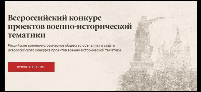 Всероссийский конкурс лучших проектов военно-исторической тематики принимает заявки