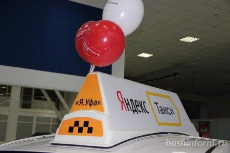 В Башкортостане Яндекс.Такси будет бесплатно возить ветеранов и инвалидов войны