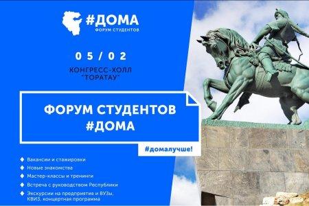 В Уфе молодежь приглашается на Форум студентов #ДОМА