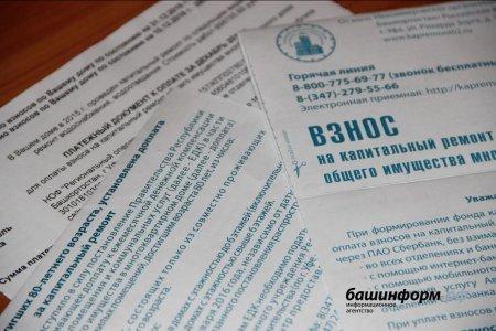 В Башкортостане повышаются взносы на капремонт многоквартирных домов
