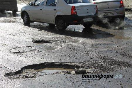 Глава администрации Уфы поручил отремонтировать разбитую дорогу по улице Пугачева