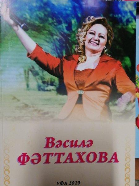 В Уфе издана книга в память о безвременно ушедшей певице Василе Фаттаховой