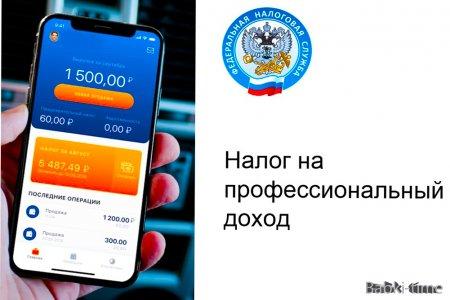 С 1 января 2020 года в Республике Башкортостан введен  налог на профессиональный доход