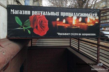 В Башкортостане полицейские продавали ритуальным службам адреса умерших людей