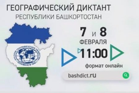 7-8 февраля все желающие могут написать онлайн-диктант по географии Башкортостана