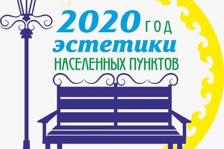 В Башкортостане утверждена эмблема Года эстетики