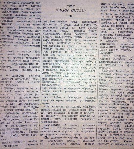 Фронтовики из Башкортостана рассказали о зверствах фашистов на советской земле