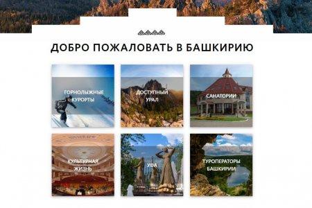 В Башкортостане презентовали еще один туристический сайт