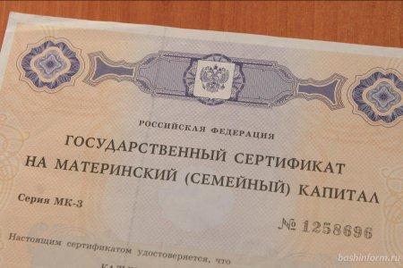 За ежемесячными выплатами из маткапитала обратились 2,4 тысячи семей Башкортостана