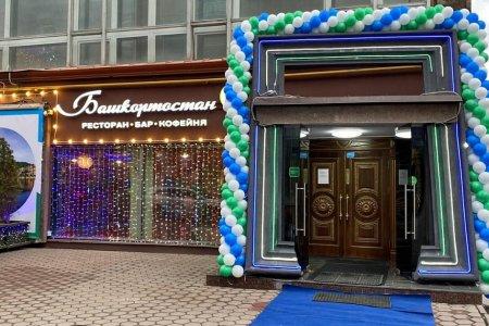 В Москве впервые открылся ресторан национальной кухни «Башкортостан»