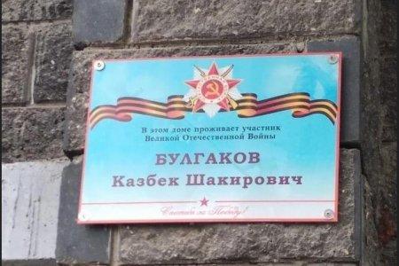 В Уфе на домах, где проживают ветераны войны, установят именные таблички
