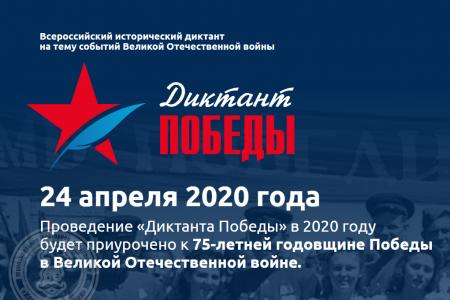 В Башкортостане «Диктант Победы» пройдет 24 апреля на 79 площадках