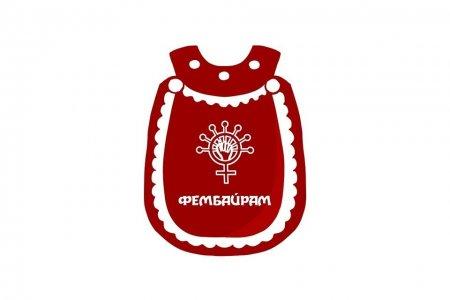 В Уфе пройдет Второй Феминистский фестиваль «ФемБайрам»