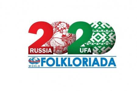 Объявлен конкурс на разработку сувенирной продукции с символикой VI Всемирной Фольклориады