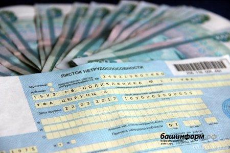 В России может поменяться система оплаты отпусков, декретных и больничных