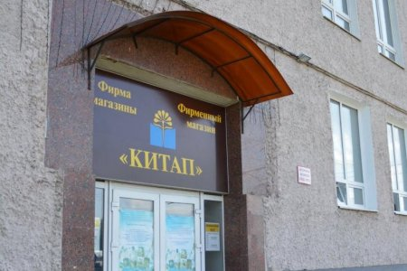 Издательство «Китап» переводится на площадку издательства «Башкортостан»