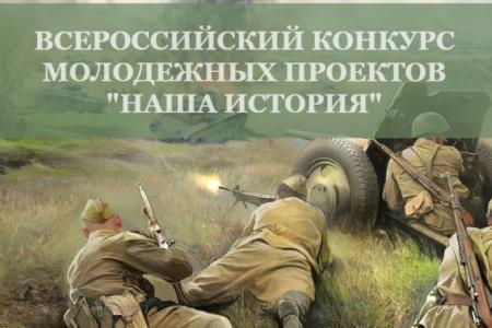 Жители Башкортостана могут принять участие в конкурсе молодежных проектов «Наша история»