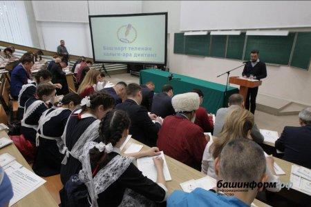 Определена дата проведения Международного диктанта по башкирскому языку