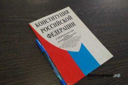 Голосование по поправкам в Конституцию могут перенести на лето - СМИ