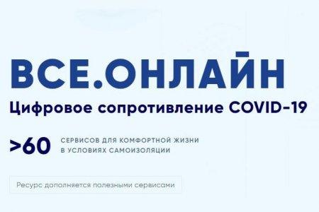 Для соблюдающих карантин создан портал «Все. Онлайн»: более 60 цифровых сервисов