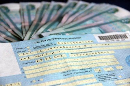 Повышенный размер оплаты больничного будет применяться уже с апреля