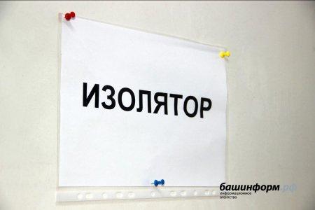 В Башкортостане накажут 37 человек, нарушивших режим самоизоляции по коронавирусу
