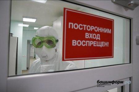 В Башкортостане число детей с подозрением на коронавирусную инфекцию увеличилось до 13