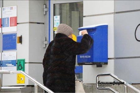 Почтовые отделения Башкортостана переходят на особый режим работы из-за угрозы коронавируса