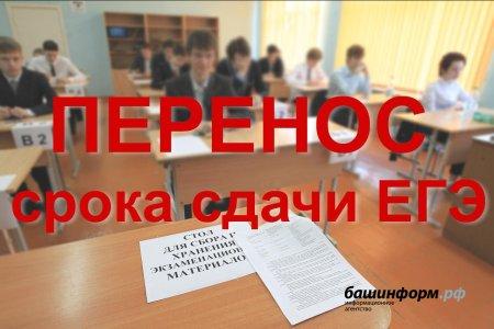 В России перенесли сроки сдачи ЕГЭ и ОГЭ на июнь