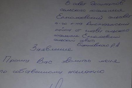 В Башкортостане глава Ермолаевского сельсовета отправлен в отставку