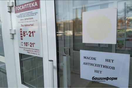 Минздрав Башкортостана: «Не надо поддаваться панике и запасаться лекарствами впрок»