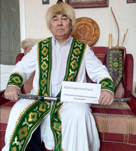 #ШаймуратовГерой: жители Башкортостана запустили в соцсетях новый флешмоб