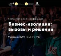В Уфе пройдёт онлайн-конференция «Бизнес-изоляция: вызовы и решения»