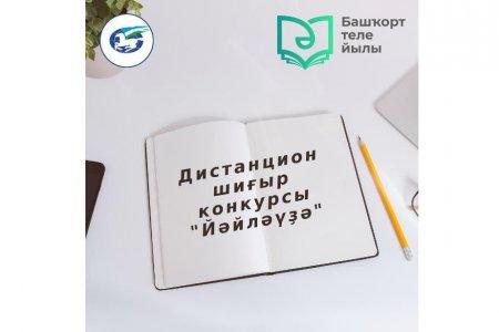 Курултай башкир объявил поэтический конкурс «Летовка»
