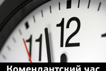В Башкортостане вводят «комендантский час» для пенсионеров и детей