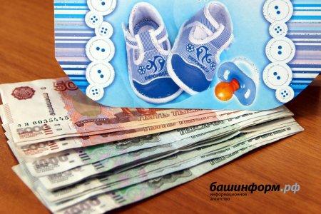 В Башкортостане безработные получат надбавку «на детей» в размере трех тысяч рублей