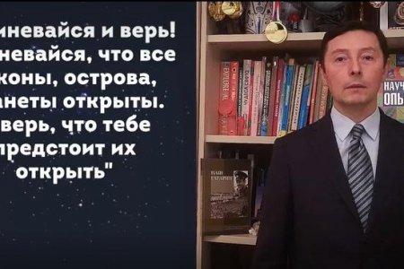 Для школьников Башкортостана урок провел российский космонавт-испытатель Сергей Ревин