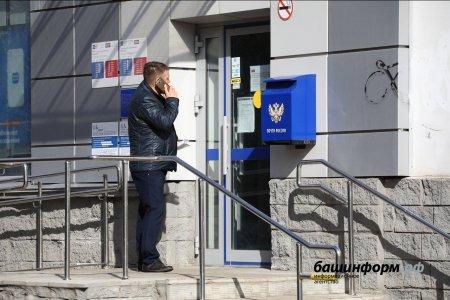 В Башкортостане изменен график работы почтовых отделений