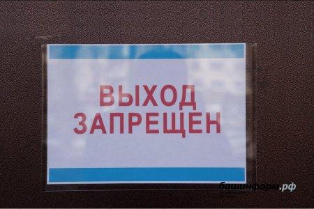 С 10 апреля в Башкортостане всех нарушителей режима самоизоляции будут штрафовать